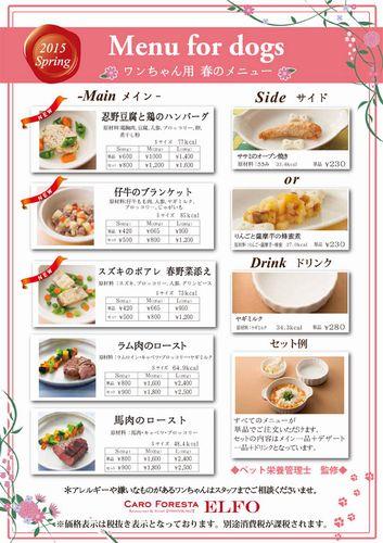 dog_menu.jpg